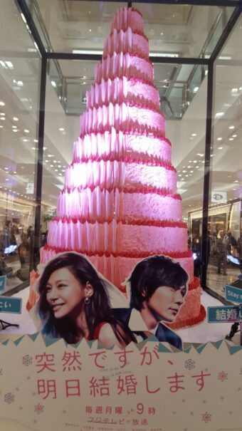 Cake in a store in Tokyo