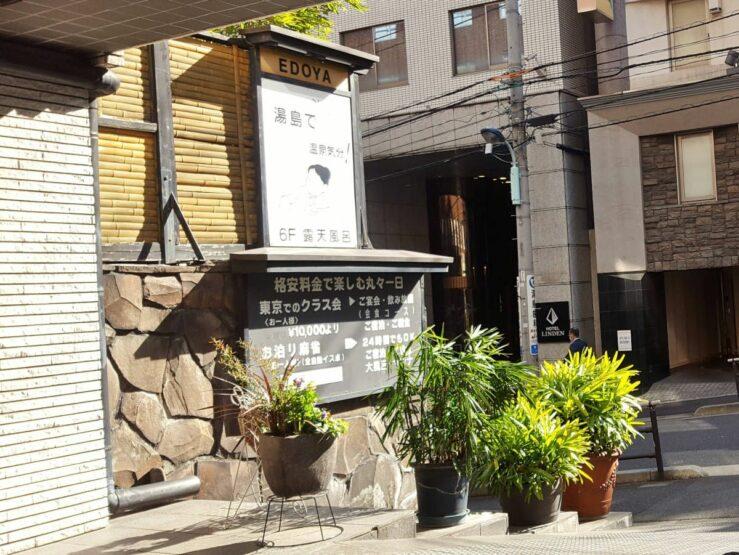 Budget-friendly ryokan or Tokyo onsen hotel